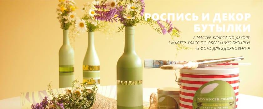 Мастер класс вазы из стеклянных бутылок своими руками 52
