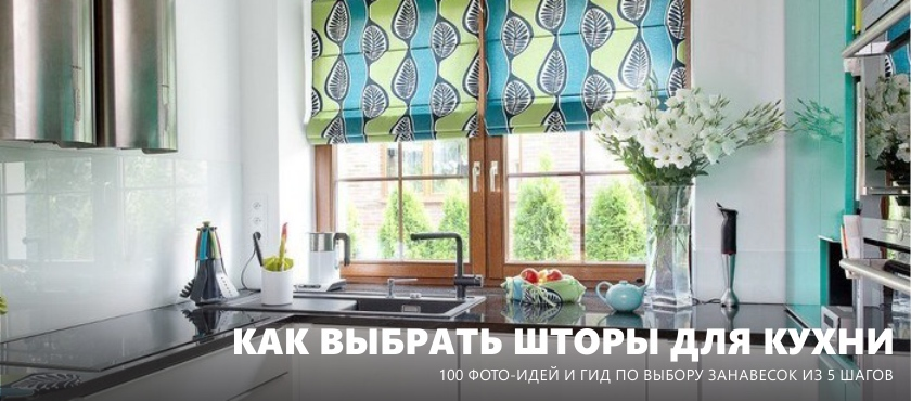шторы на кухню 100 фото дизайн подсказки и гид по выбору