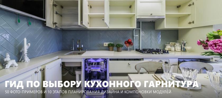 дизайн кухонного гарнитура 50 фото и 10 этапов выбора и проектирования