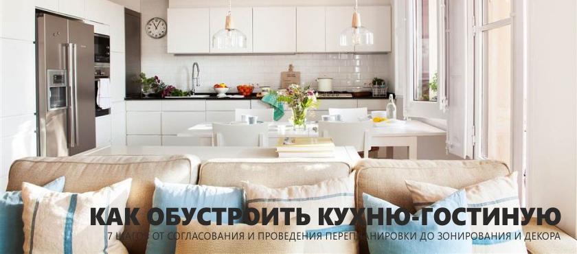 кухня гостиная 60 фото и 7 шагов от перепланировки до дизайна 2019