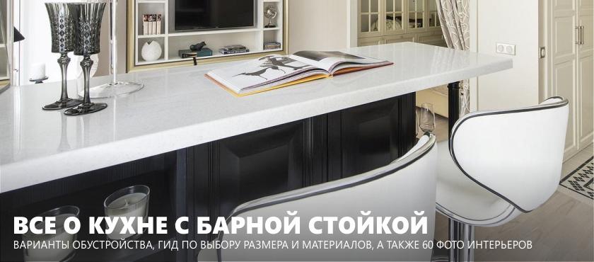 дизайн кухни с барной стойкой 60 фото гид по выбору и обустройству