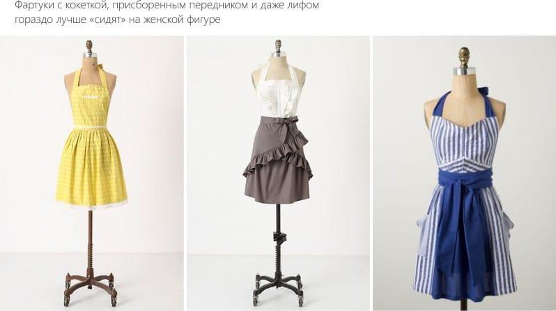 Модели фартука для работы работа в витебске для девушке