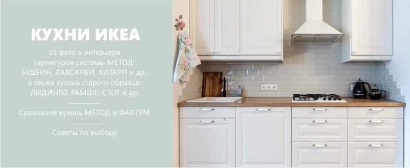 кухни икеа в интерьере и справка для покупателя 55 реальных фото