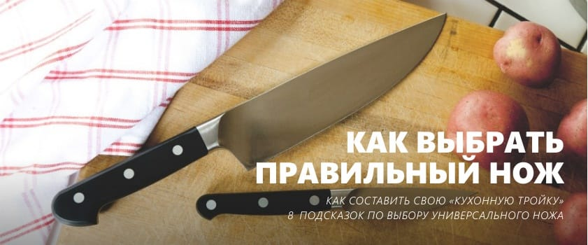 Нужен ли нож для салата 9