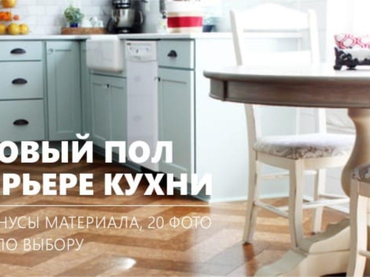 Дизайн плитки напольной для кухни и коридора — варианты использования   900x1200