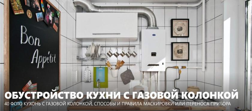 Газовый вентиль на кухне старого образца