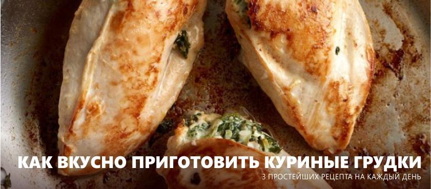 приготовить из грудки курицы быстро и вкусно